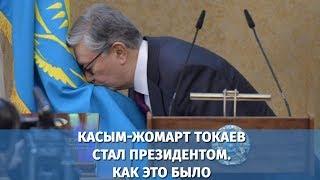 Ղազախստանը 29 տարի անց նոր նախագահ ունի