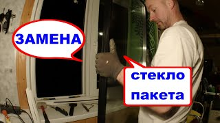 как грамотно поменять стеклопакет в ПВХ окне самостоятельно