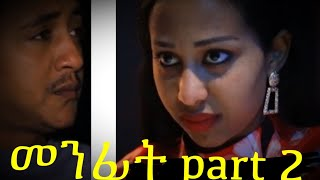 New Eritrean Film Menfit (መንፊት) part 2 Shalom Entertainment 2019