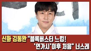 """'소리꾼' 신화 김동완(SHINHWA Kim dong wan) """"블록버스터 느낌…'연가시'이후 처음"""" 너스레…"""