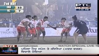 India vs New Zealand | Women's | Day 1 | Pearls 4th World Cup Kabaddi Punjab 2013