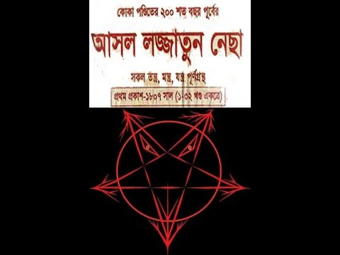 Bengali Tantra Mantra Book