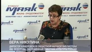 Интервью с директором кемеровской научной библиотеки