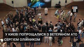 У Києві попрощалися з ветераном АТО Сергієм Олійником