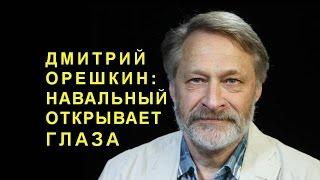 Дмитрий Орешкин: Навальный открывает глаза