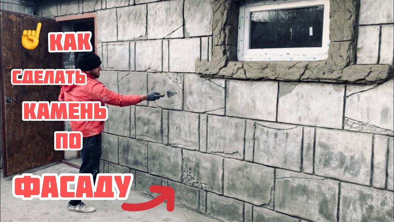 Камень для фасада.Отличная идея. Камень из Арт бетона очень просто и надежно.