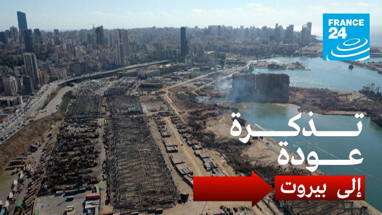 تذكرة عودة إلى بيروت  - نشر قبل 2 ساعة