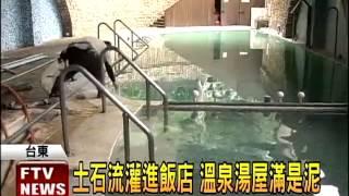 【民視即時新聞】天兔颱風橫掃後,台東知本富野溫泉會館成了受災戶,21...