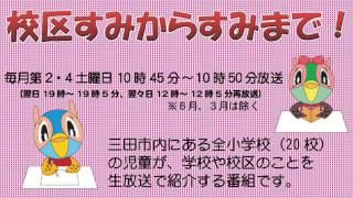 校区すみからすみまで!「あかしあ台小学校」平成29年6月3日放送