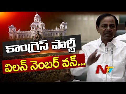 CM KCR Fires on T Congress Party || Telangana Budget Session 2018 || NTV