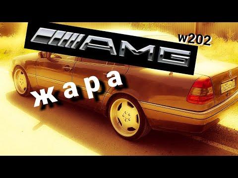 """установка реплики AMG на w202. проект в Алмате """"подарок брату"""""""