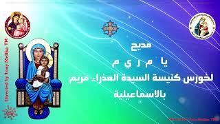 مديح يا م ر ي م | خورس كنيسة السيدة العذراء مريم بالاسماعيلية