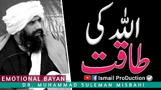 Power Of ALLAH - ALLAH ki Taqat - DR. Suleman Misbahi 2019