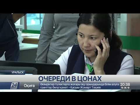 Очереди в ЦОНах Уральска прокомментировали специалисты