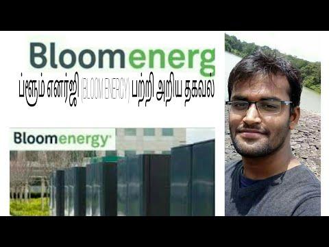 BLOOM ENERGY IN TAMIL    BLOOM BOX DETAILS    TECH MAZZ