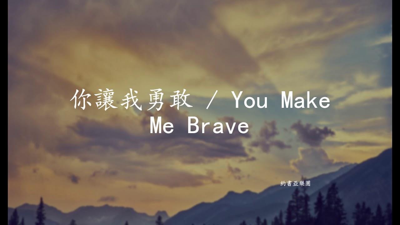 你讓我勇敢 / You Make Me Brave-約書亞樂團 Chinese Worship Songs - YouTube