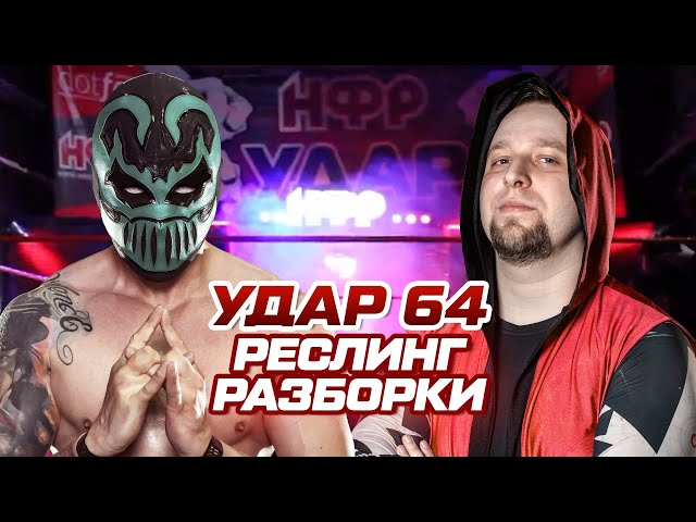 Реслинг разборки   Реслинг-шоу НФР «Удар» №64   IWF Russia Pro Wrestling Show