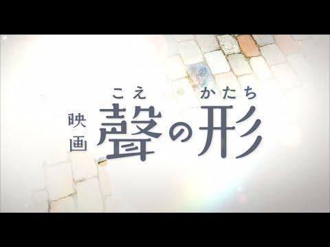 シーメンス シグニア補聴器 フェイスブック上で映画「聲の形」ペアチケットが当たる!