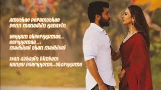 Anbae Peranbae Lyrics (HD Audio) | NGK | Suriya | Yuvan Shankar Raja | Selvaraghavan