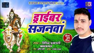 #Vipin Prajapati | New (2018) Bol Bam Song | ड्राइवर सजनवां | Bhojpuri Kawar Songs