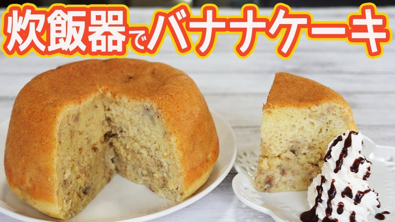 バナナ 炊飯 器 ケーキ