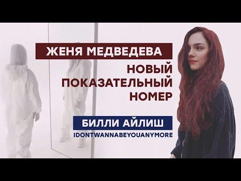 Евгения Медведева и ее показательный номер под песню Билли Айлиш