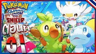 การผจญภัยครั้งใหม่กับทวีปใหม่│ Pokémon: Sword & Shield │Part 01【Thai Commentary】