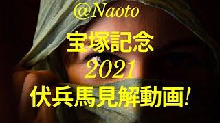 【宝塚記念2021予想】伏兵馬見解【Mの法則による競馬予想】
