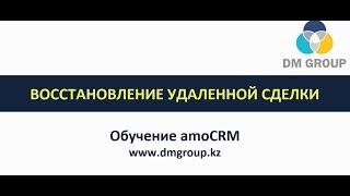 Обучение amoCRM. 204 - Восстановление удаленной сделки