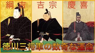 綱吉・吉宗・慶喜 徳川三将軍の数奇な運命を日本国紀著者百田尚樹が語り...