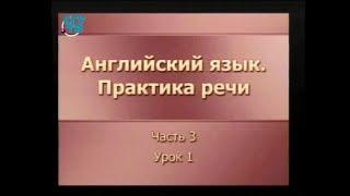 Английский язык. Практика речи. Урок 3.1. Get