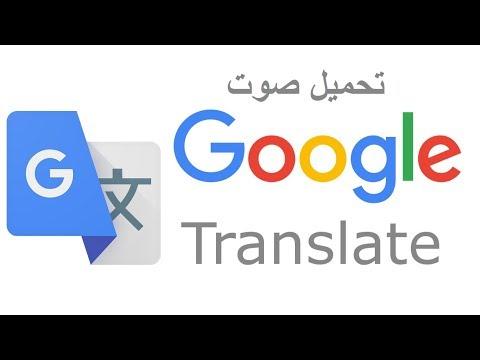 تحميل مترجم قوقل الفوري