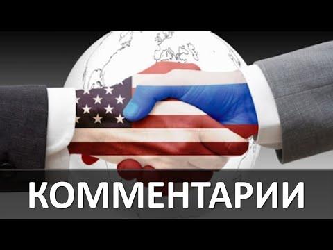 КОРОНАВИРУС | КОММЕНТАРИИ АМЕРИКАНЦЕВ О РОССИЙСКОЙ ПОМОЩИ США