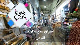 اسواق مدينة اربد