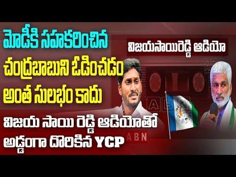 విజయ సాయి రెడ్డి ఆడియోతో అడ్డంగా దొరికిన వైసీపీ | ABN Telugu
