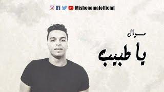 موال يا طبيب - ميشو جمال - توزيع بيدو ياسر 2018