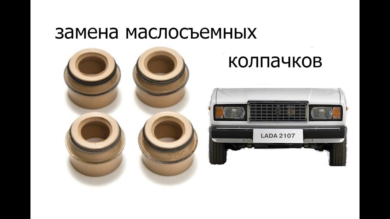замена маслосъемных колпачков ваз 2107 классика