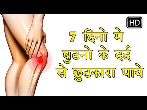 घुटने या जोड़ो के दर्द का रामबाण नुस्खा || Ghutne Ya Jodo Ke Dard Ka Rambaan Nuskha || Home Remedies