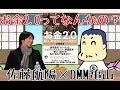 DMM亀山会長、メタップスCEO佐藤氏とお金2.0について語る!1/8【かめっちTV】