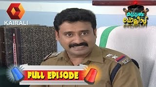 Kudumba Police 21/03/17 Real Full Episode