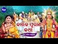 Kartika Purana Katha   Kartika Mahatmya   କାର୍ତ୍ତିକ ପୁରାଣ କଥା - କାର୍ତ୍ତିକ ମାହାତ୍ମ୍ୟ   Namita Agrawal