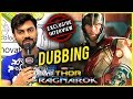 Gaurav Chopra Talks About DUBBING For 'Thor Ragnarok'   EXCLUSIVE Interview