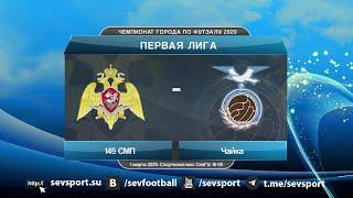 Чемпионат Севастополя по футзалу 2020 Первая лига 7 й тур 145 СМП Чайка