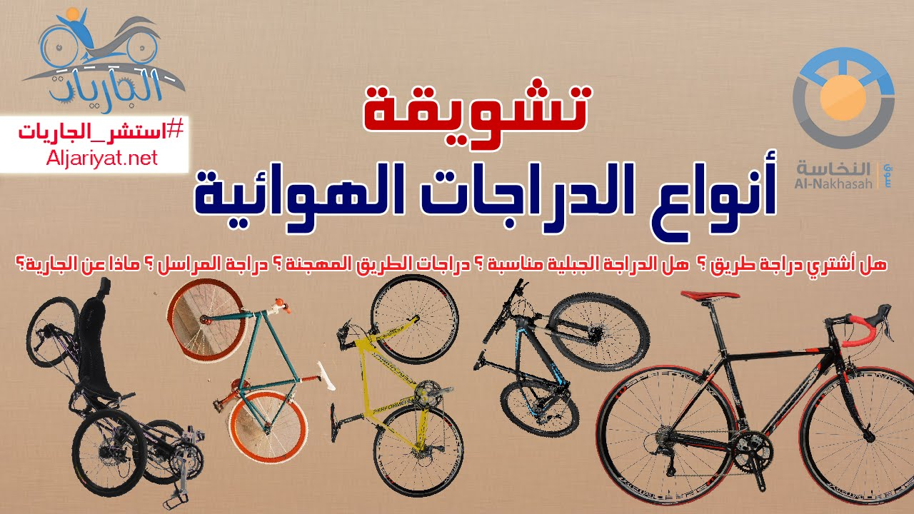 أنواع الدراجات الهوائية Youtube