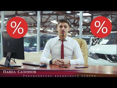 Автокредит: мифы и уловки банков.(Интересные видео от РДМ-Импорт )
