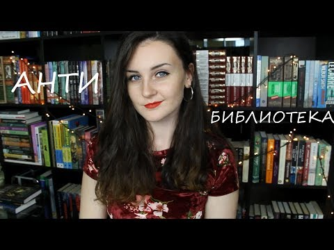 Anyway Talk: Антибиблиотека | Ты покупаешь слишком МНОГО книг