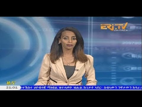 ERi TV Tigrinya Evening News from Eritrea for April 15, 2018 - YouTube