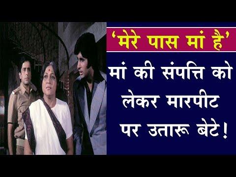 Nirupa Roy की 100 करोड़ की कोठी को लेकर झगड़ा. !