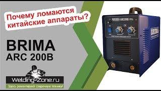 Почему ломаются китайские аппараты? Ремонт и подробный обзор BRIMA ARC 200B | Зона-Сварки.РФ