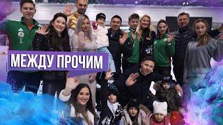 Белорусские спортсмены и их дети на коньках МЕЖДУ ПРОЧИМ